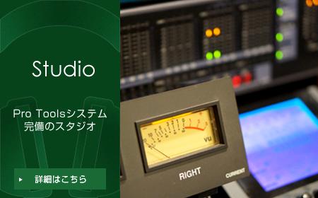 Pro Toolsシステム完備のスタジオ